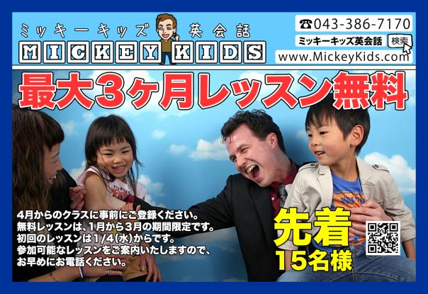 2017-mickey-kids-1-flat