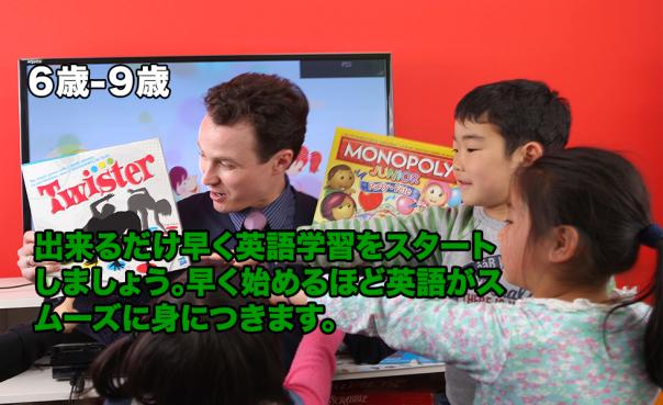 出来るだけ早く英語学習をスタートしましょう。早く始めるほど英語がスムーズに身につきます。