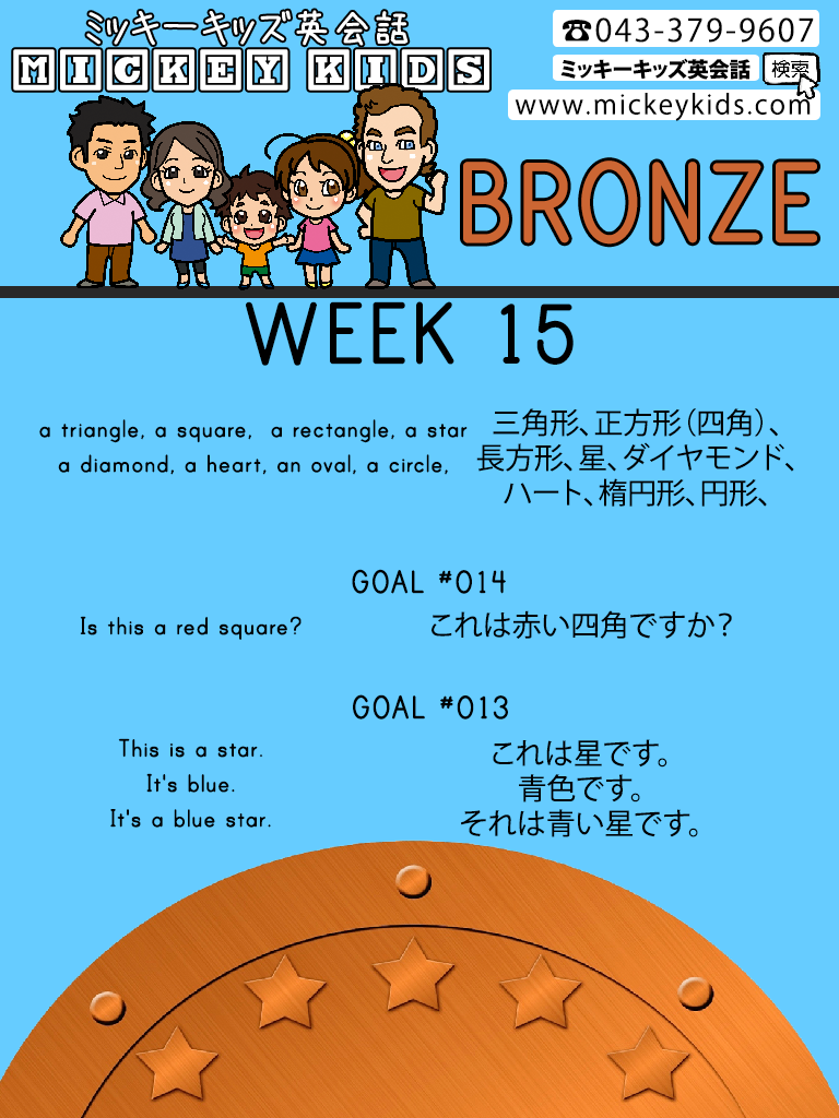 MK-WEEK-15-Bronze-Goal-#14