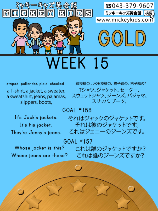 MK-WEEK-15-Gold-Goal-#158