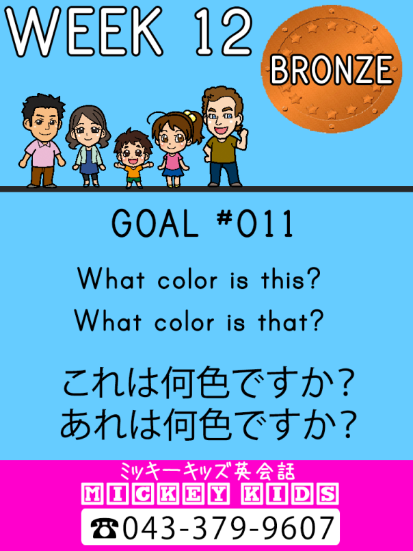 web-week-12-Bronze-g11