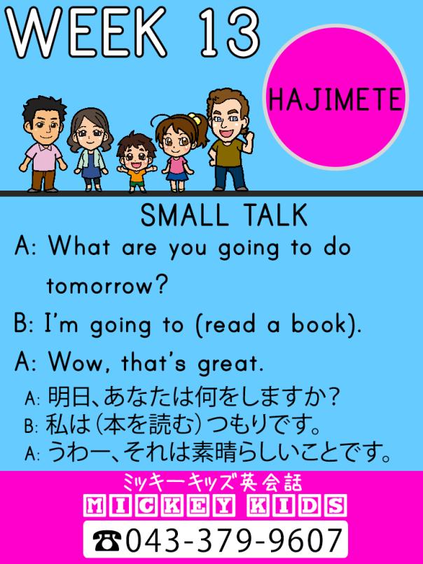 web-week-13-Hajimete-smalltalk